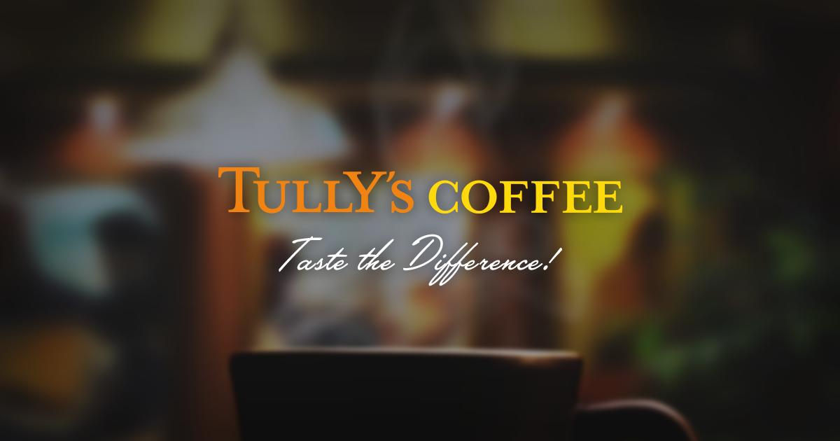 ドリンク|TULLY'S COFFEE - タリーズコーヒー